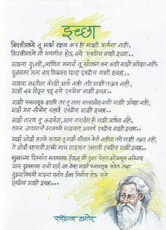Evdhich mazi eechya Morals Quotes, Knowledge Quotes, Poem Quotes, Life Quotes, Motivational Poems, Morning Inspirational Quotes, My Dreams Quotes, Tagore Quotes, Marathi Poems