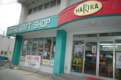 Harika Nago Gift Shop. Hours:  Monday- Sunday 9:00a.m. – 8:00p.m. ¥/$ Credit Card.  Directions:  This gift shop is .5 kilometers past 84 going North on 58 after you have driven through the main part of Nago.  As you travel on 58 North past 84 and the Max Value, make a left at the intersection titled Okita 5 Chrome.  I call this the Docomo signal since there is one on the corner.  Harika is up on the left side just a little ways.