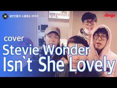[일소라] 일반인 엑시트 - Isn`t She Lovely (스티비원더) 아카펠라 cover - YouTube