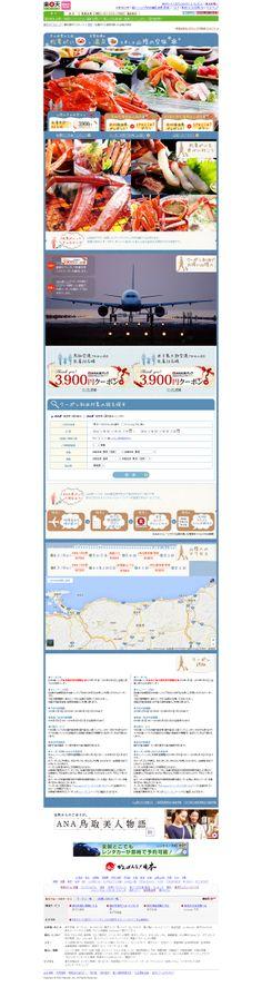 【旅頃】ANAで行く鳥取【冬】旅頃&インバウンド グルメ 青 黄色 冬 http://travel.rakuten.co.jp/movement/tottori/201311/