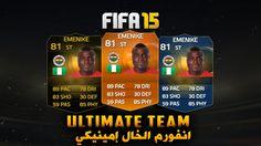 تشكيلة مكس انفورم الخال إمينيكي فيفا 15 | FIFA 15 Emenike