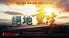 全能神教會紀錄片 中國宗教迫害實錄之五《絕地重生》 Christian Movies, Persecution, Christianity, China, History, Reading, Films, Life, News