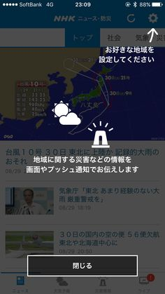 NHKニュース防災 閉じるが明確