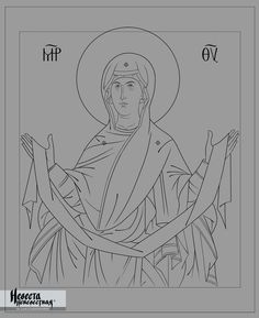 Образ Божией Матери «Покров» Coloring Books, Coloring Pages, Meditation Prayer, Religious Images, Painting Process, Orthodox Icons, Line Drawing, Madonna, Christianity