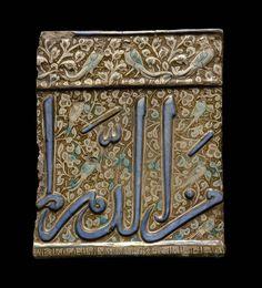 Grand carreau lustré du sanctuaire d'Abd al-Samad - Céramique à décor moulé et peint en lustre métallique et rehauts bleu turquoise et de cobalt - Iran, art il-khanide Début du 14' siècle ; 37 x 30 cm