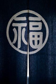 Japanese shop curtain, Noren by eddie Japanese Shop, Japanese Design, Japanese Culture, Japanese Art, Design Japonais, Art Japonais, Yukata, Editorial Design, Pretty Things