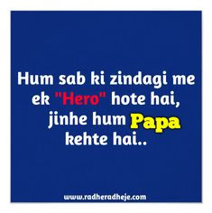 Best Father's Quotes With the Special Dad in Your Life - RadheRadheje Good Father Quotes, Dad Quotes, Good Good Father, Father And Son, Hindi Quotes, Dads, How Are You Feeling, Inspirational Quotes, Relationship