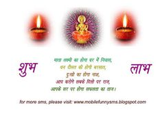 MOBILE FUNNY SMS: HAPPY DHANTERAS WALLPAPER  DHANTERAS, HAPPY DHANTERAS