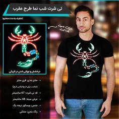 - خرید #پستی #تی شرت شب نما #طرح #عقرب# Mens Tops, T Shirt, Supreme T Shirt, Tee Shirt, Tee