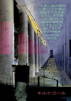 1 『私の著作家活動についての視点』 。 アーント・ウーアとヨアン・ストルンゲが製作したキルケゴールのポスター