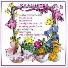 Καλημερα Greek Symbol, Poetry, Easter, Symbols, Easter Activities, Poetry Books, Poem, Poems, Glyphs
