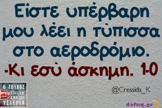 Ο τοίχος είχε τη δική του υστερία (78) Funny Greek Quotes, Funny Quotes, Funny Memes, Jokes, Funny Shit, Have A Laugh, English Quotes, True Words, Just For Laughs