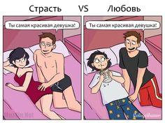 Комиксы: Страсть VS Любовь (6 картинок) http://muz4in.net/news/komiksy_strast_vs_ljubov_6_kartinok/2016-09-06-41922