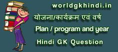 योजना/कार्यक्रम एवं वर्ष Plan / program and year GK Question - http://www.worldgkhindi.in/?p=1703