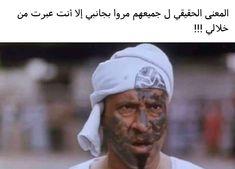 🤣🤣🤣🤣🤣🤣❤️❤️❤️❤️ Arabic Memes, Arabic Funny, Funny Arabic Quotes, Funny Relatable Memes, Funny Jokes, Hilarious, Funny Picture Jokes, Funny Pictures, Funny Comments
