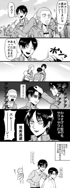 Ereri, Levihan, Attack On Titan Comic, Attack On Titan Fanart, Eren Y Levi, Manga Comics, Doujinshi, Anime Love, Manga Anime
