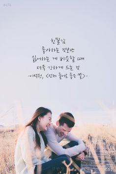 배경화면 모음 / 좋은 글귀 79탄 : 네이버 블로그 Good Vibes Quotes, Wise Quotes, Famous Quotes, Inspirational Quotes, Korean Writing, Korean Quotes, Sentences, Life Lessons, Typography