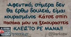 Funny Greek, Free Therapy, Sarcastic Quotes, English Quotes, Stupid Funny Memes, Funny Cartoons, Puns, Lol, Let It Be