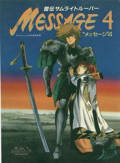 Yoroiden Samurai Troopers / Message / Seiji / Vol 4