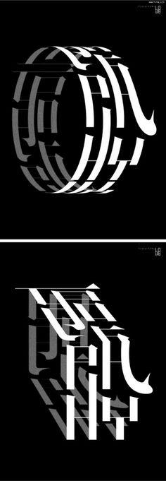 【新提醒】一组字体设计