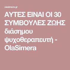 ΑΥΤΕΣ ΕΙΝΑΙ ΟΙ 30 ΣΥΜΒΟΥΛΕΣ ΖΩΗΣ διάσημου ψυχοθεραπευτή - OlaSimera Wise People, Greek Quotes, Quotes About Strength, Better Life, Motto, Wise Words, Positive Quotes, Life Is Good, Psychology