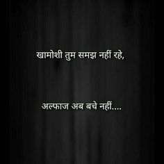 119 Best Hindi one liner images in 2019 | Barish quotes, Be