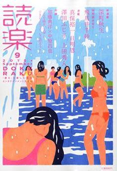 読楽(どくらく) 2015年 09 月号
