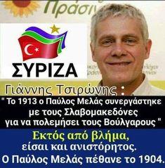 Anti Communism, Common Sense, Greece, Jokes, Lol, Facts, Humor, History, Bitterness