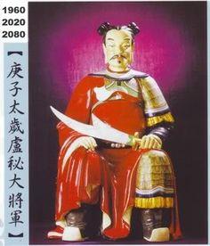 "Geng Zi ""Tai sui"" the great General Lu Mi"