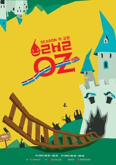 우락부락 캠프 시즌11 - 포스터  all about design