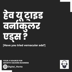 Data shows that creating ad copies in local languages connect and engage more. India is a country with diverse culture and languages that changes after every 100 kms. Vernaculars ads can help you a lot in penetrating the local market. Try it for your business, it hardly matters what audience you cater to. . . . . #Follow @Digital_hanta for more #MarketingHacks . #GoLocal #SupportSmallBusiness #MarketingTip #MarketingSuccess #GrowthHacking #Unlock1 #RestartingBusiness #Glocal… Data Show, Growth Hacking, Support Small Business, Have You Tried, Starting A Business, Languages, Connect, Success, India