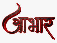 Hardik Abhinandan In Marathi Font Akshay Png Text Birthday Banner Background, Banner Background Images, Background Design Vector, Happy Birthday Dj, Happy Birthday Posters, Thank You Messages Gratitude, Marathi Calligraphy Font, Best Banner Design, Presentation Backgrounds