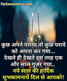 Top 10 Best New Year Wishes Messages in 2021 Happy New Year Status, Happy New Year Images, New Year Photos, Love Status, Best New Year Wishes, New Year Wishes Messages, Messages For Friends, Message Quotes, Shayari Image
