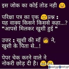 Funny Jokes In Hindi, Very Funny Jokes, Jokes Quotes, Funny Quotes, Memes, Weird Facts, Crazy Facts, Teen Posts, Best Quotes