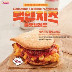 [타이포] 주제에맞는 타이포꾸밈 Food Menu Design, Food Poster Design, Typo Design, Graphic Design Posters, Pop Up Banner, Food Banner, Event Banner, Web Banner, Promotional Design