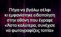 Funny Greek, Greek Quotes
