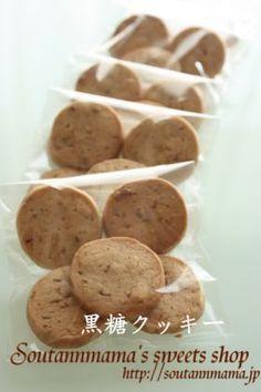 「●黒糖クッキー」創太んママ | お菓子・パンのレシピや作り方【corecle*コレクル】