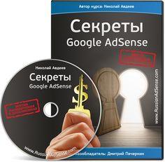 Секреты Google AdSense   http://imhopartner.ru/product/pshon/adsensesecrets
