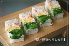 【蟹と野菜の押し寿司】 おし寿司 Osaka style sushi, pressing a layer of fish over a layer of rice in a mold, and then cut it into bite-sized rectangular pieces.