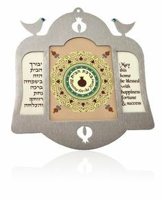 English and Hebrew Home Blessing and Pomegranates Wall Hanging by World of Judaica. $44.00. A home blessing is written in both Hebrew and English on this wall hanging decorated with pomegranates and circles. 100% handcrafted in Israel! This lovely home blessing is written in both Hebrew and English and placed on the sides of an intricately designed circle. Pomegranates decorate the circle for a creative touch. Two stainless steel doves are placed on the top of the wall hanging. ...