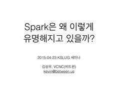 Spark은 왜 이렇게  유명해지고 있을까?
