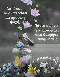 Good Morning Good Night, Good Morning Quotes, Best Quotes, Life Quotes, Motivational Quotes, Inspirational Quotes, Night Pictures, Greek Words, Greek Quotes