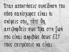 Images And Words, Perfect People, Inspiring Things, Greek Quotes, Me Quotes, Sayings, Funny, Simple, Lyrics