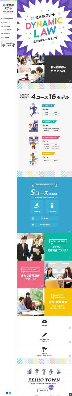 北欧柄の使い方がうまい。 テンプレートの参考に。  The website 'http://www.keiho-u.ac.jp/law/' courtesy of @Pinstamatic (http://pinstamatic.com)