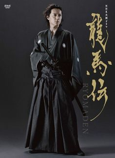 福山雅治さんの坂本龍馬 有名な龍馬の写真風に・・・。(顔の向きは違うけど、懐手はこんな感じ)