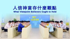 """Almighty God's Word """"What Viewpoint Believers Ought to Hold"""" 