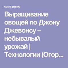 Выращивание овощей по Джону Джевонсу – небывалый урожай | Технологии (Огород.ru)