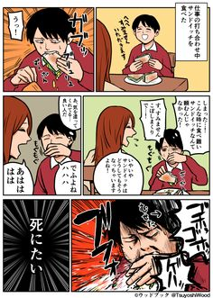 ©️鴻池 剛 わ…笑えねー;…風邪が治りかけで, まだノドがイガイガする時, 外食する時に気を付けないといけないのがコレ;… Funny Comics, Comic Strips, Laughter, Comedy, Jokes, Shit Happens, Manga, Character, Funny Stuff