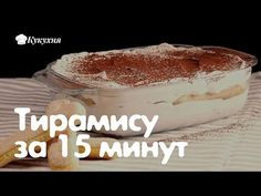 Готова упасть в ноги автору этого рецепта! Baking Recipes, Dessert Recipes, Christmas Snacks, Sweet Pastries, Laksa, I Foods, Italian Recipes, Tiramisu, Muffins