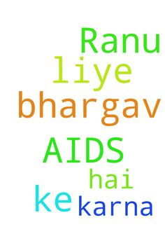 Name Ranu bhargav AIDS ke liye prayer - Name Ranu bhargav AIDS ke liye prayer karna hai Posted at: https://prayerrequest.com/t/R53 #pray #prayer #request #prayerrequest